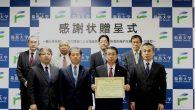 2019年7月5日(金)、東京電力ホールディングス株式会社様より福島大学に対して「難分析核種計測法の開発による福島第一原子力発電所廃炉作業効率化への貢献」の名目で感謝状が贈呈されました。 贈呈式は福島大学にて行われました […]