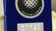 高貝先生が、日本分析化学会および日本分析機器工業会が主催する「先端分析技術賞JAIMA機器開発賞」を受賞 しました。 この賞は、先端的分析技術開発(機器開発、分析・評価技術開発、分析用新規物質の開発、など)や実用化におい […]